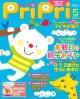 プリプリ 2013.5 参観日の親子あそび 保育が広がるアイデアマガジン