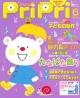 プリプリ 2013.6 特集:夏の絵の具あそび 大好評! 0・1・2歳児の生活とあそび 保育が広がるアイデアマガジン