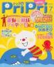 プリプリ 2013.7 特集:0・1・2歳児の生活とあそび わらべうたで水あそび 保育が広がるアイデアマガジン