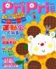 プリプリ 2013.8 運動会大特集 保育が広がるアイデアマガジン