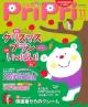 プリプリ 2013.11 保育が広がるアイデアマガジン