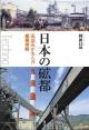 日本の礦都 石灰石が生んだ産業景観