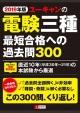ユーキャンの電験三種 最短合格への過去問300 ユーキャンの資格試験シリーズ 2019