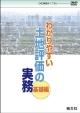 わかりやすい 土地評価の実務 基礎編 DVD実務ライブラリー