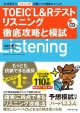 TOEIC L&R テスト リスニング 徹底攻略と模試 CD付 中村澄子のリスニング目標スコア達成テクニック