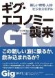 ギグ・エコノミー到来 新しいビジネス、お金、雇用、競争