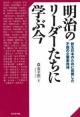 明治のリーダーたちに学ぶ今 新生日本のために挑戦した不屈の企業家精神