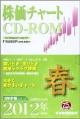 株価チャート CR-ROM 2012春 会社四季報シリーズ(2)