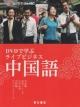 DVDで学ぶ ライブビジネス中国語