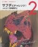 恐竜時代 サブダにチャレンジ!2