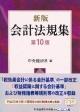 会計法規集<新版・第10版>