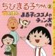 ちびまる子ちやん はなまるえほん まる子とすずめのチュン太の巻 (2)