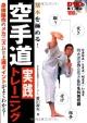 空手道 実践トレーニング 基本を極める! DVD付 DVDで見て、学ぶ100分