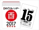 日めくりカレンダー(B7) 2017