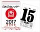 日めくりカレンダー(B6) 2017