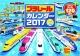 プラレールカレンダー 2017