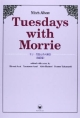 Tuesdays with Morrie<改訂版> モリー先生との火曜日
