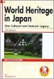 英語で巡る 日本の世界遺産