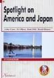 ありのままの日米比較 Spotlight on America and