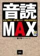 音読MAX 文法と発音が一気に身につく→最強の英語学習法