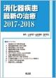 消化器疾患最新の治療 2017-2018