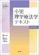 小児理学療法学テキスト<改訂第3版> シンプル理学療法学シリーズ