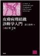 皮膚病理組織診断学入門<改訂第3版>