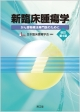新臨床腫瘍学<改訂第4版> がん薬物療法専門医のために