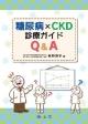 糖尿病×CKD 診療ガイドQ&A