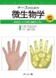 ナースのための微生物学<改訂6版> 感染症とその対策の理解のために