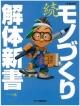 続・モノづくり解体新書 (1)