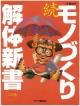 続モノづくり解体新書 (2)