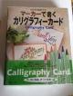 小田原真喜子のマーカーで書くカリグラフィーカード
