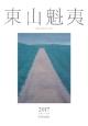 東山魁夷アートカレンダー 2017 大判