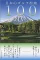"""""""日本のゴルフ聖地""""100選 いつかは回りたい名門から隠れた宝石まで"""