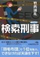 検索刑事(デカ) ネットビジネスで勝ち残る法
