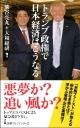 トランプ政権で日本経済はこうなる