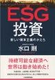 ESG投資 新しい社会システムとしての資本主義