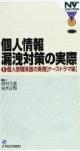 個人情報漏洩対策の実際 個人情報保護の実務 ケースドラマ編 (1)