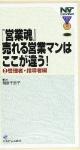 「営業魂」売れる営業マンはここが違う! 管理者・指導者編 (2)