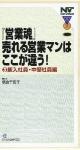 「営業魂」売れる営業マンはここが違う! 新入社員・中堅社員編 (3)