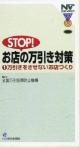 Stop!お店の万引き対策 万引きをさせないお店づくり (1)