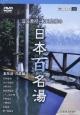 温泉教授・松田忠徳の日本百名湯 北海道・青森編 (1)