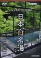 温泉教授・松田忠徳の日本百名湯 東海・北陸編 (6)