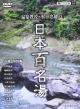 温泉教授・松田忠徳の日本百名湯 近畿・四国編 (7)