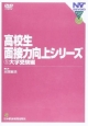 高校生面接力向上 大学受験編 (1)