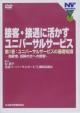 接客・接遇に活かすユニバーサルサービス ユニバーサルサービスの基礎知識 (1)