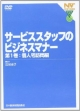 サービススタッフのビジネスマナー 個人宅訪問編 (1)