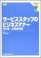 サービススタッフのビジネスマナー 企業訪問編 (2)