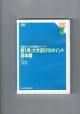 大学選びのポイント 基本編 日経ビデオ大学進学シリーズ (1)